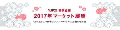 YJFX特別レポート