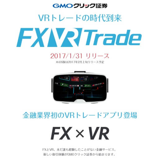 FX VR TRADE