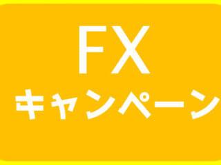 FXキャンペーン情報