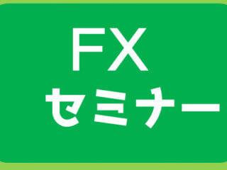 FXセミナー