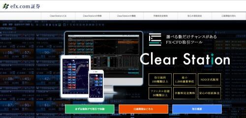 efx証券Clearstation