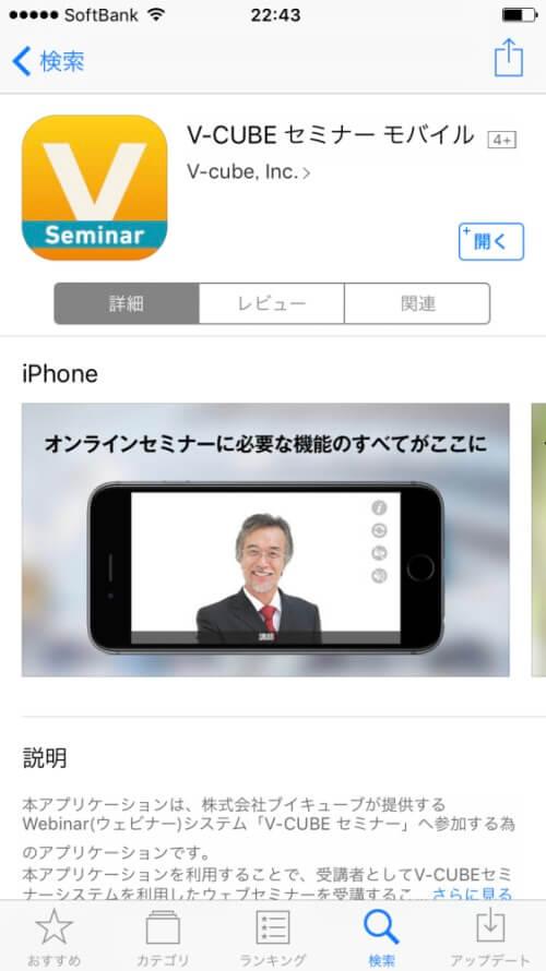 V-seminarアプリ