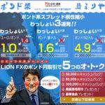 ヒロセ通商LIONFX