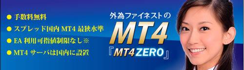 外為ファイネスト(MT4ZERO)