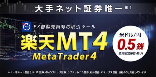 楽天証券(楽天MT4)