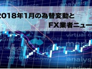 2018年1月の為替変動とFX業者ニュース