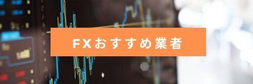 FXおすすめ業者