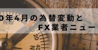 2020年4月の為替変動とFX業者ニュース