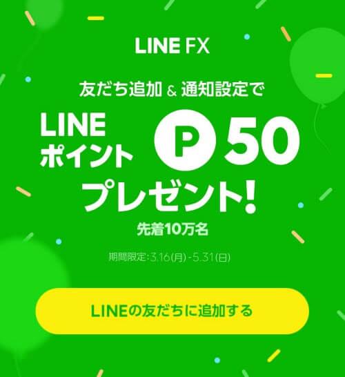 LINE証券LINEFXキャンペーン