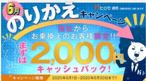ヒロセ通商[LIONFX]のりかえキャンペーン