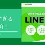 LINE証券[LINEFX]