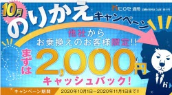 ヒロセ通商2020年10ガツキャッシュバックキャンペーン