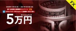 IG証券キャッシュバックキャンペーン