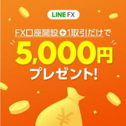 LINEFXキャッシュバックキャンペーン