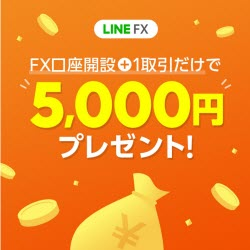 LINEFXキャンペーン