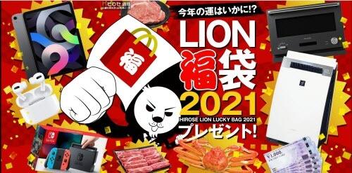 ヒロセ通商1月のキャンペーン