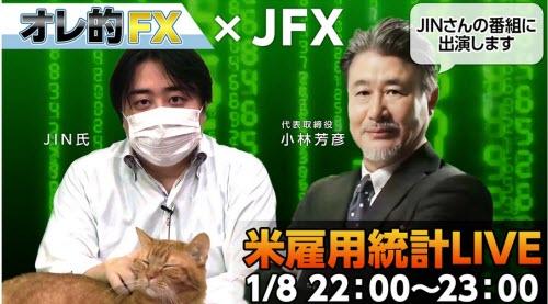 JFX雇用統計セミナー
