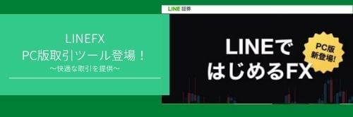LINEFXがPC版取引ツールをリリース