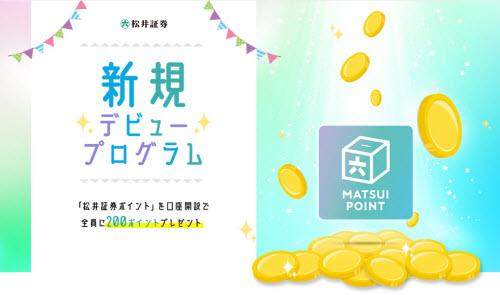 松井証券キャンペーン