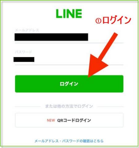 LINEログイン画面
