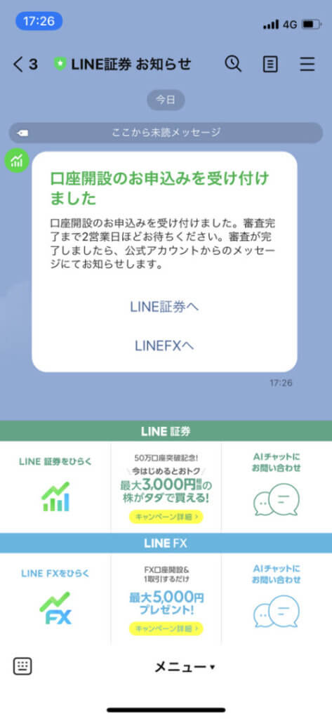 LINEFX口座開設申し込み完了通知
