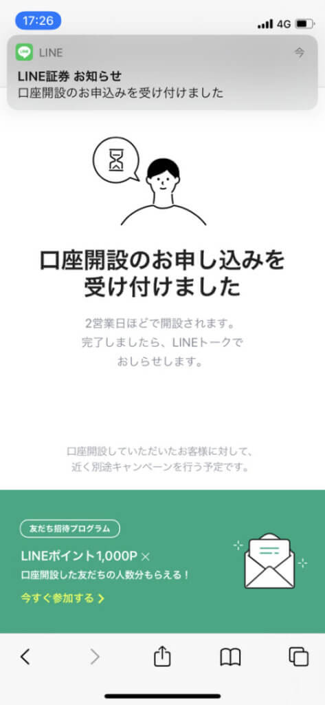LINEFX申し込み受付通知