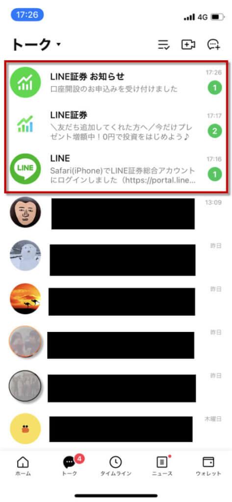 LINEFX通知