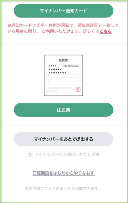 LINEFX身分証登録
