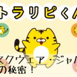 マネースクウェア・ジャパン